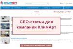 СЕО-статьи для компании КлимАрт