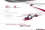 Дизайн презентации Вертолёты России