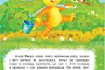 Сказки про кота Ваську