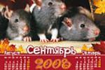 """Перекидной календарь """"Год крысы"""""""