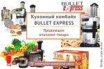 Кухонный комбайн BULLET EXPRESS. Продающее seo-описание.