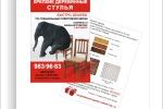 флаер продажа деревянных стульев