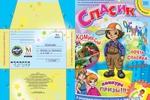 Обложка для детского журнала