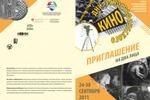 Приглашение на 3-й Международный Этнографический кинофестиваль