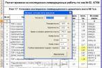 Расчет времени работ для мостов в скважинах (Excel)