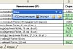 Синхронизация прайсов (Excel)