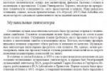 Электронная музыка (Encyclopaedia Britannica)