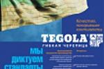 Tegola. Постер