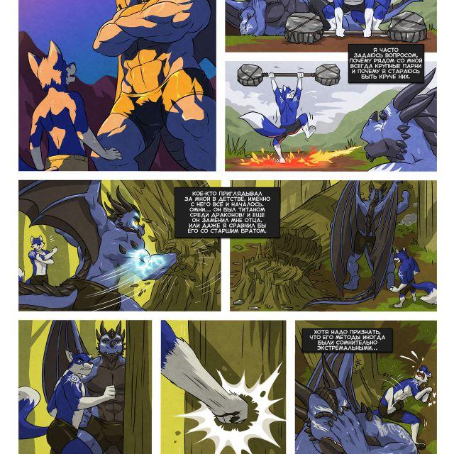 Перевод комикса «Black & Blue II» художников WFA & SonicFox