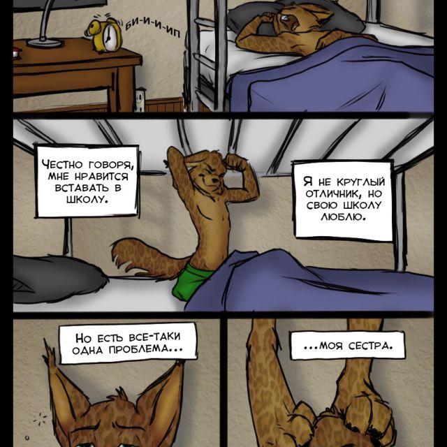 Перевод комикса «Monday Mornings» от Black-Kitten