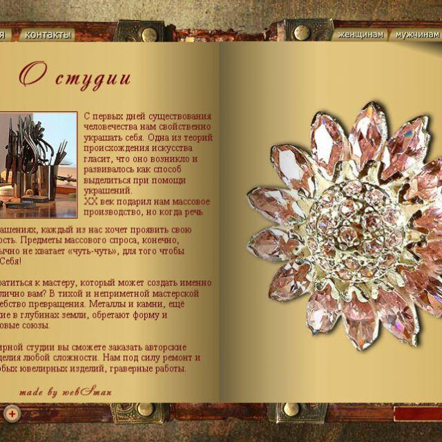 Флеш-сайт в виде книги для ювелирной студии