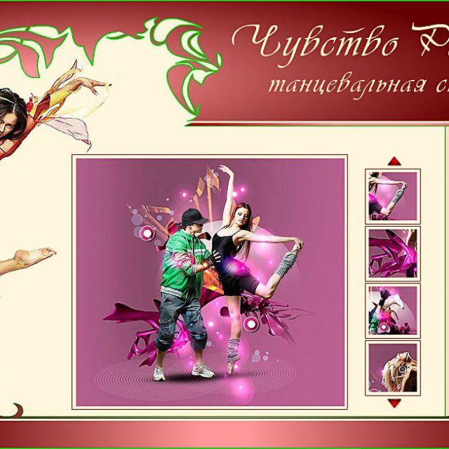 Флеш-сайт танцевальной студии Чувство Ритма