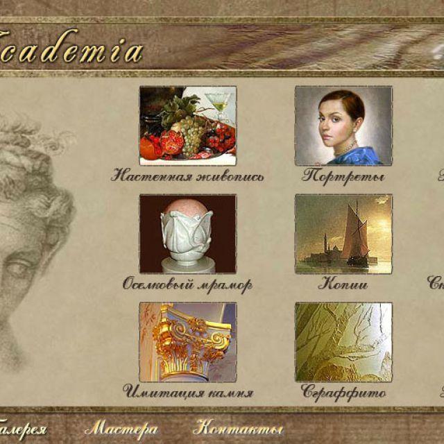 Флеш-сайт для художественной студии Арт-Академия