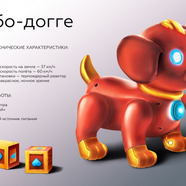 Робо-пёс