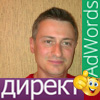 Александр Директ/Ads(Adwords)