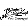 Студиямонтажа.рф