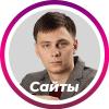 "Константин Сайты ""под ключ"", продвижение, логотипы"