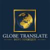 Бюро переводов Globe Translate