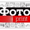 Фотоprint