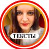 Helena Dovgal ТЕКСТЫ