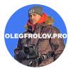 Олег Фролов ( фото | видео | аэро )