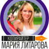 Мария Литарова