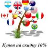 Бюро переводов Вести