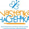 """Благотворительный Фонд """"Настенька"""""""
