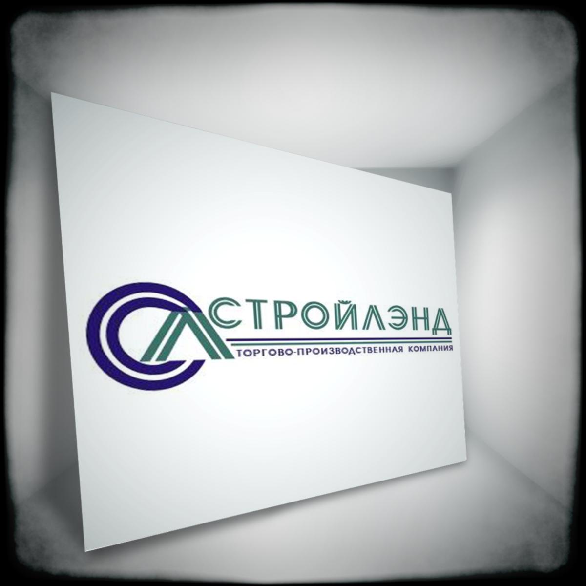 "Логотип ООО ""СТРОЙЛЭНД"". г.Новосибирск"