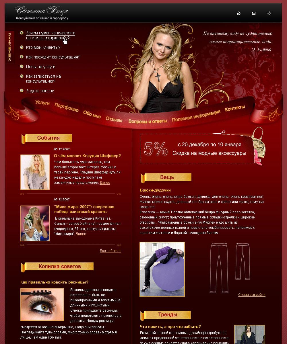 Сайт имидж-косультанта Светланы Богза