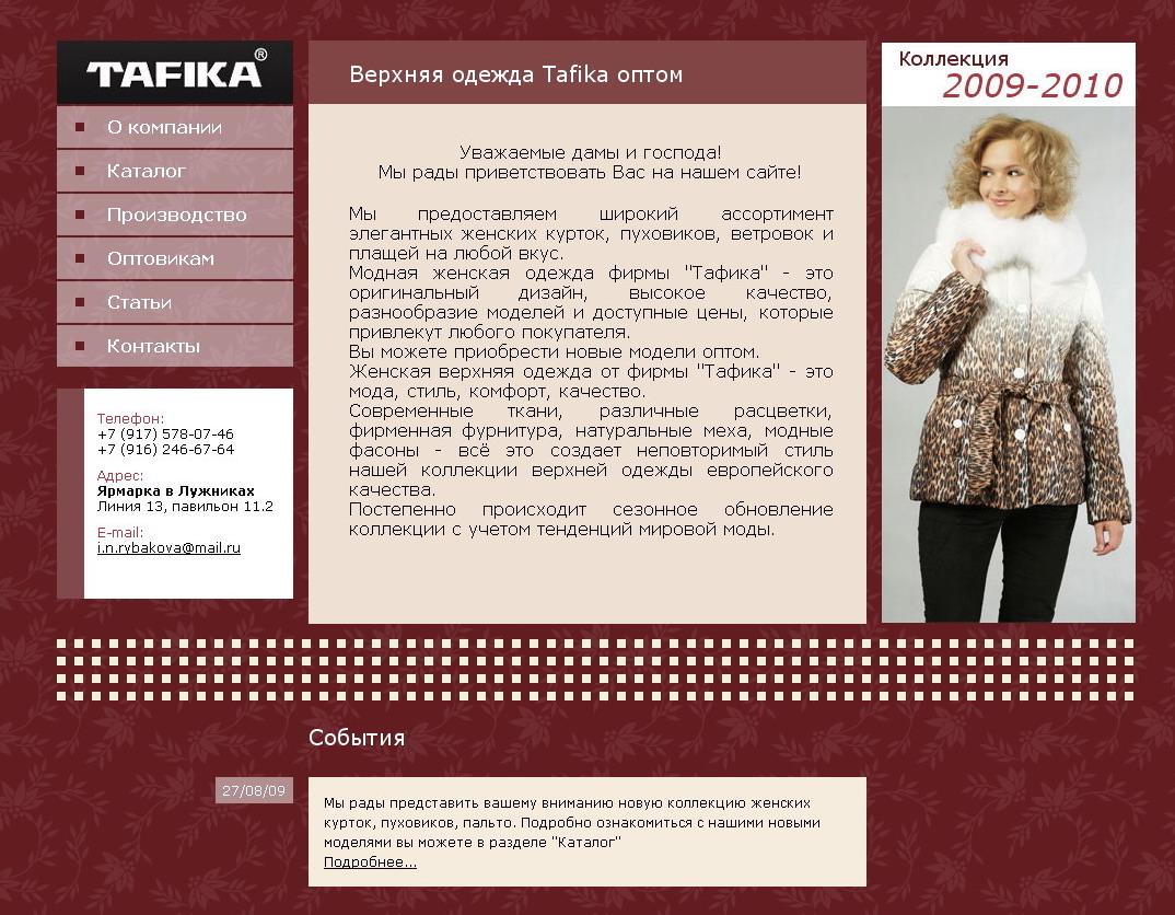 Тафика - одежда оптом
