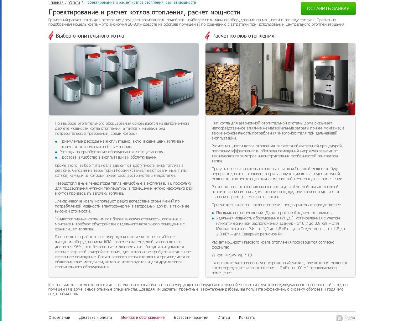 Проектирование и расчет котлов отопления