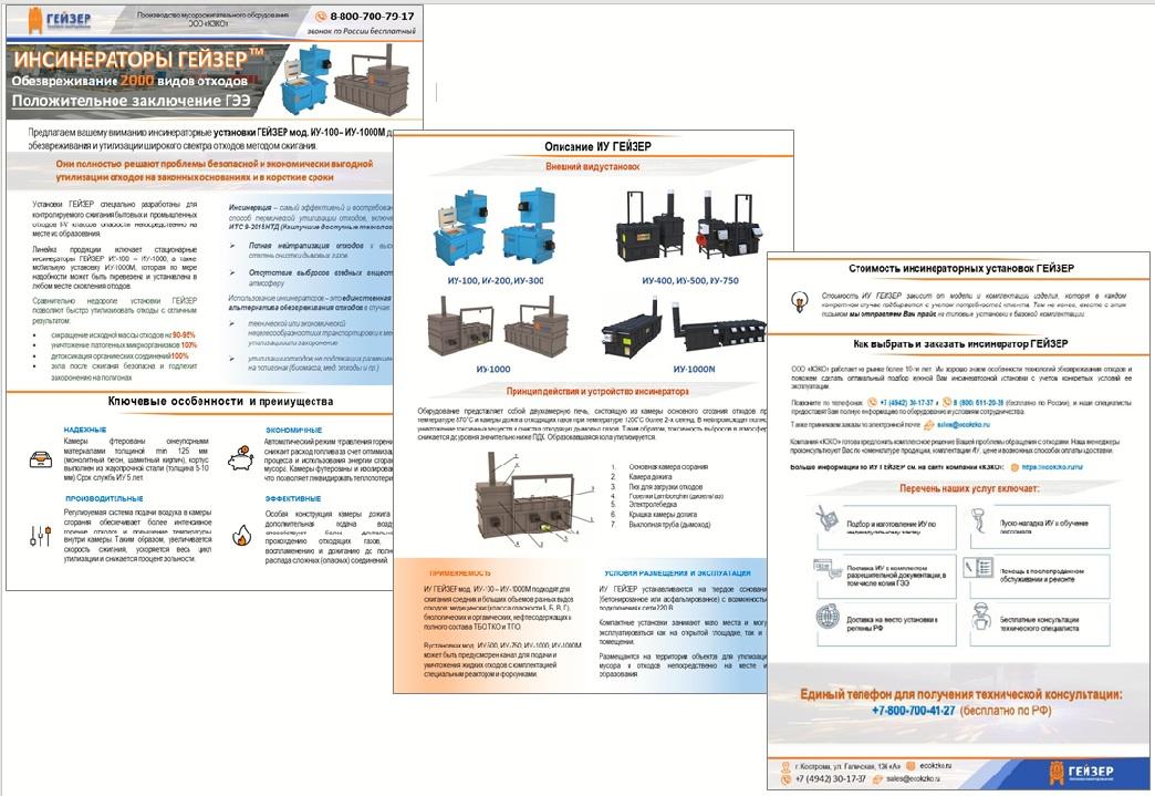 Производство и поставка промышленного оборудования