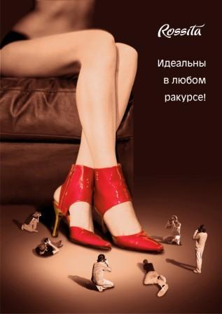 Плакат - рекламма обуви