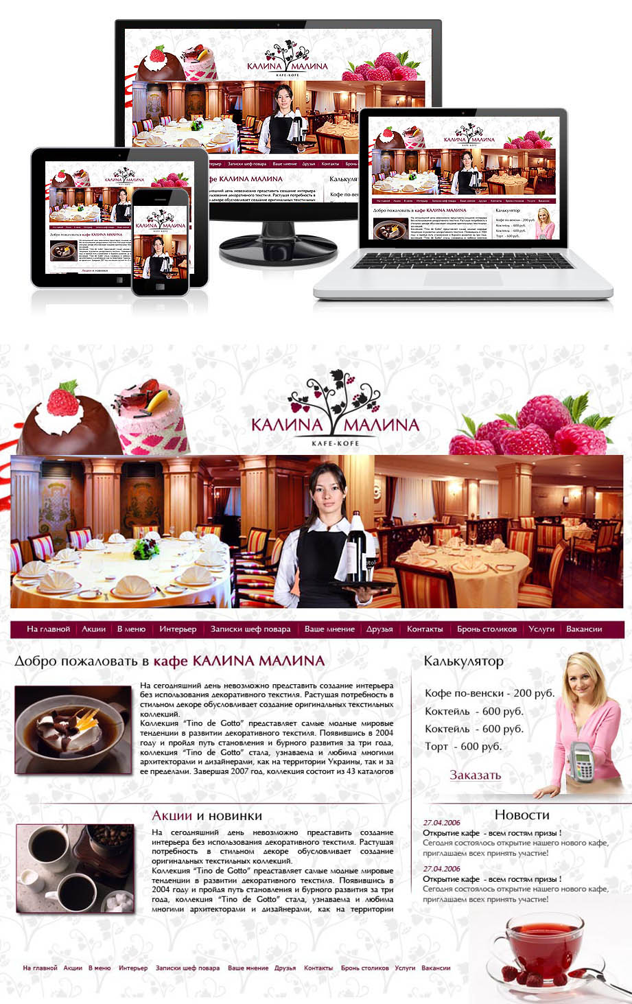 Сайт для кафе Калина Малина