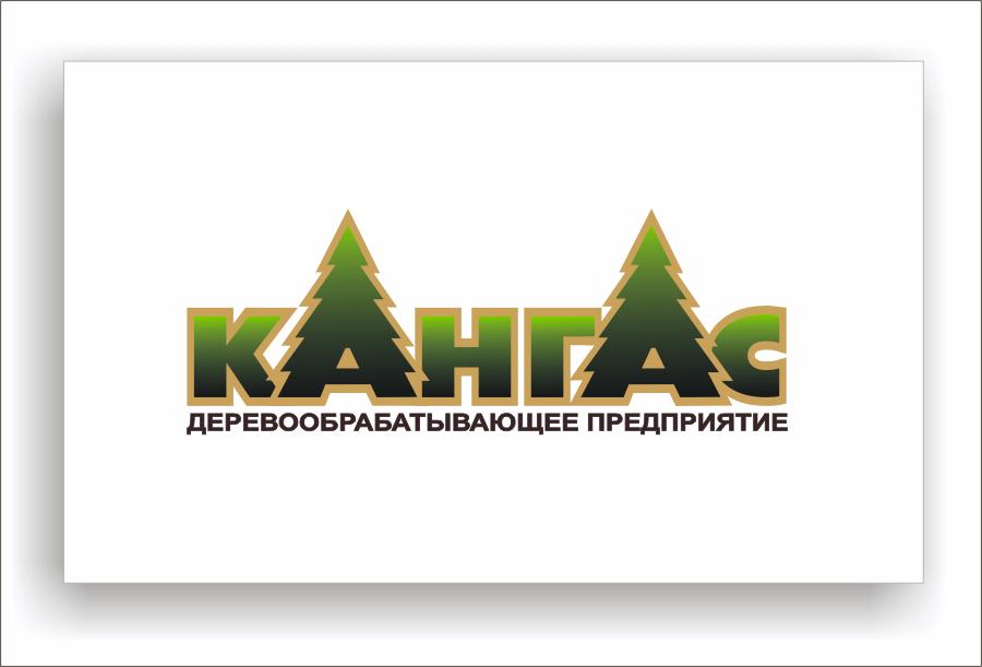 """для деревообрабатывающего предприятия""""КАНГАС"""""""