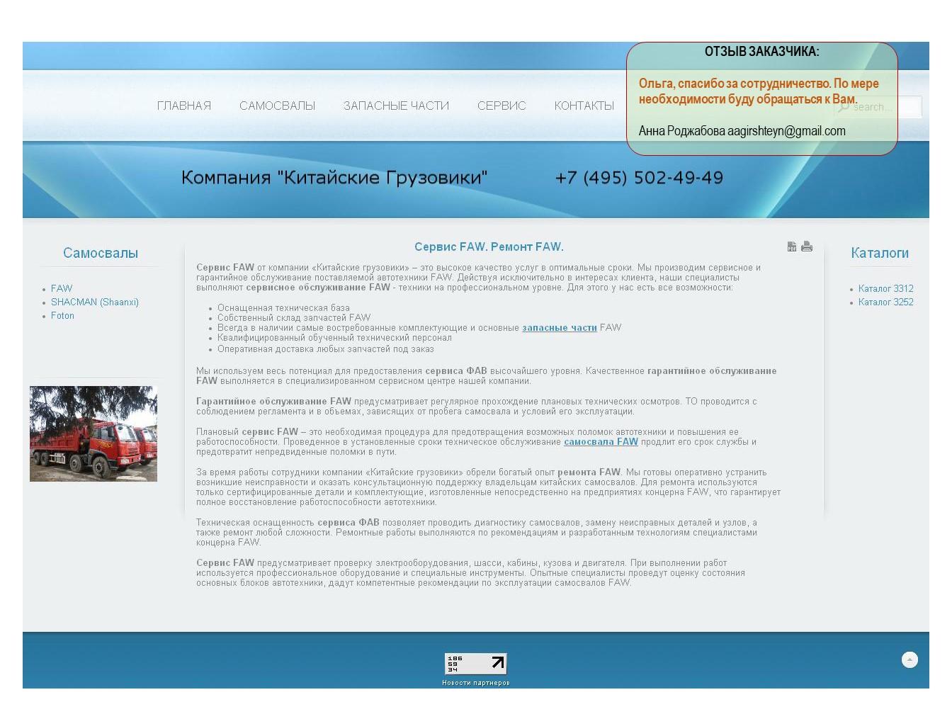 Сервис и ремонт китайских грузовиков FAW