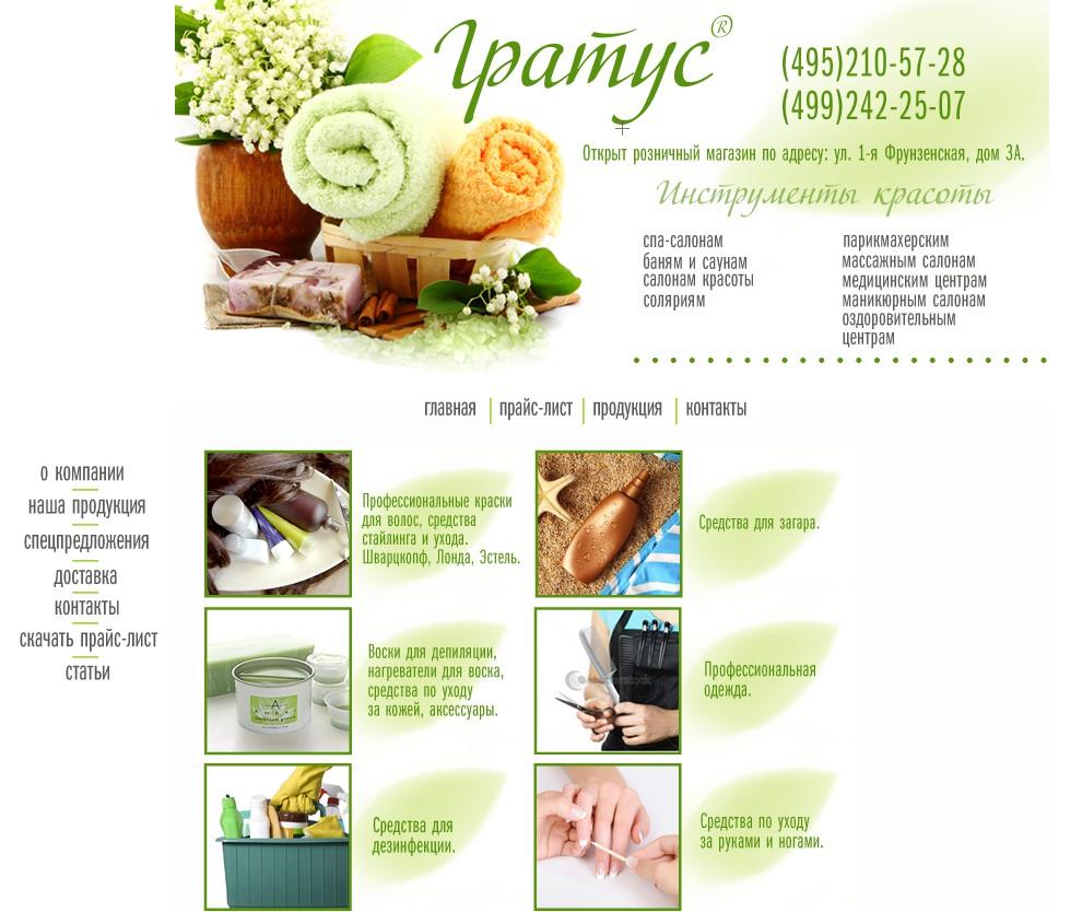 Сайт для фирмы, по производству одноразовых материалов