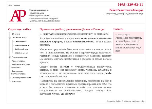 Персональный сайт профессора Ахмерова