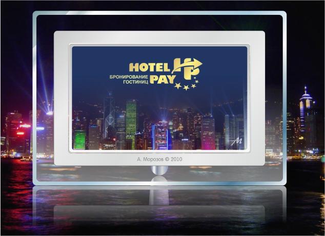 Онлайн бронирование гостиниц