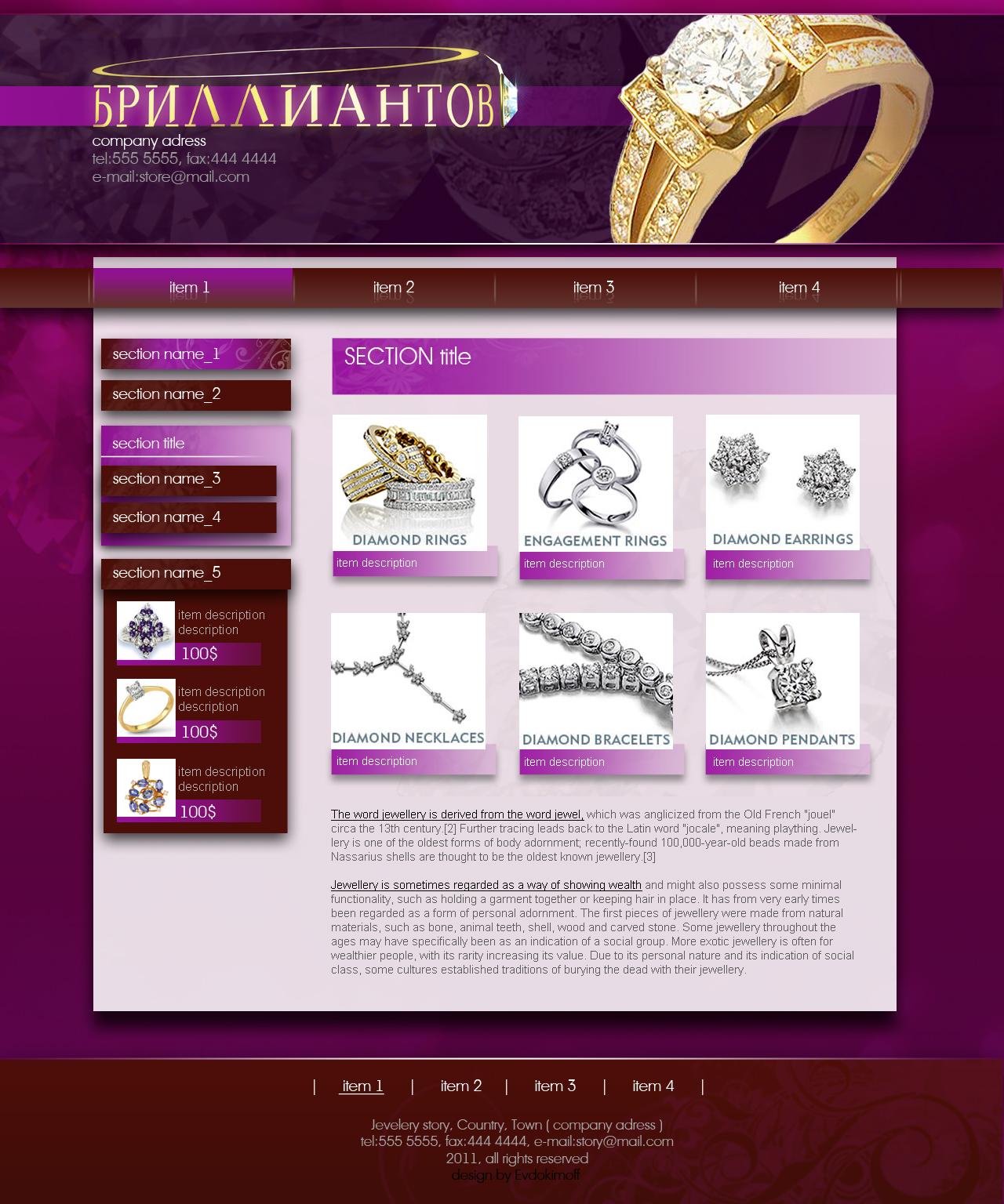 Дизайн сайта ювелирного магазина