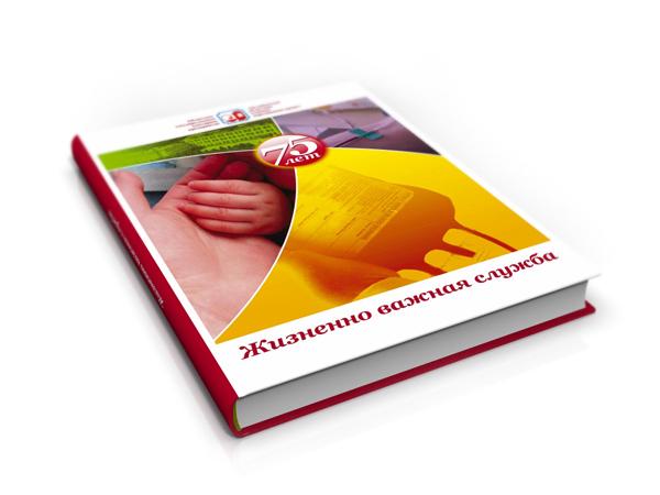 Книга о Службе крови
