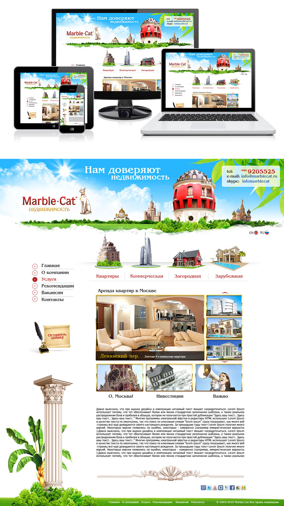 Дизайн сайта для агенства недвижимости