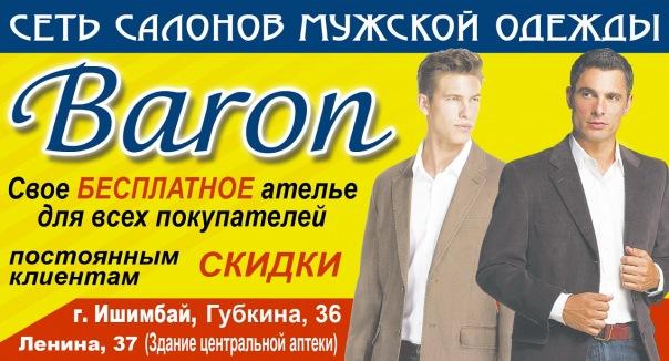 "Магазин ""Барон"""