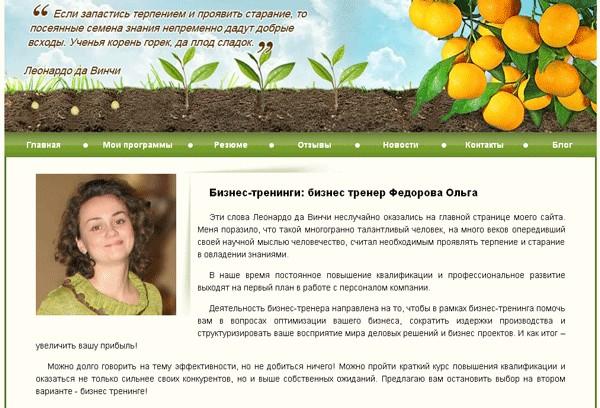 Сайт бизнес тренера Федоровой Ольги