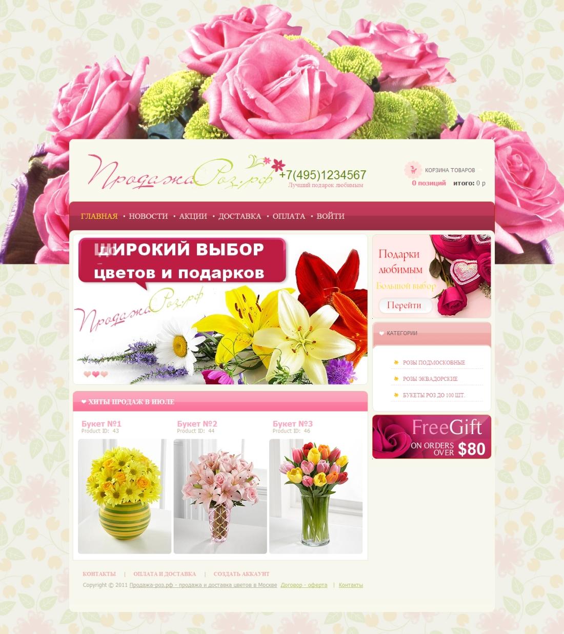 Интернет-магазин по продаже роз
