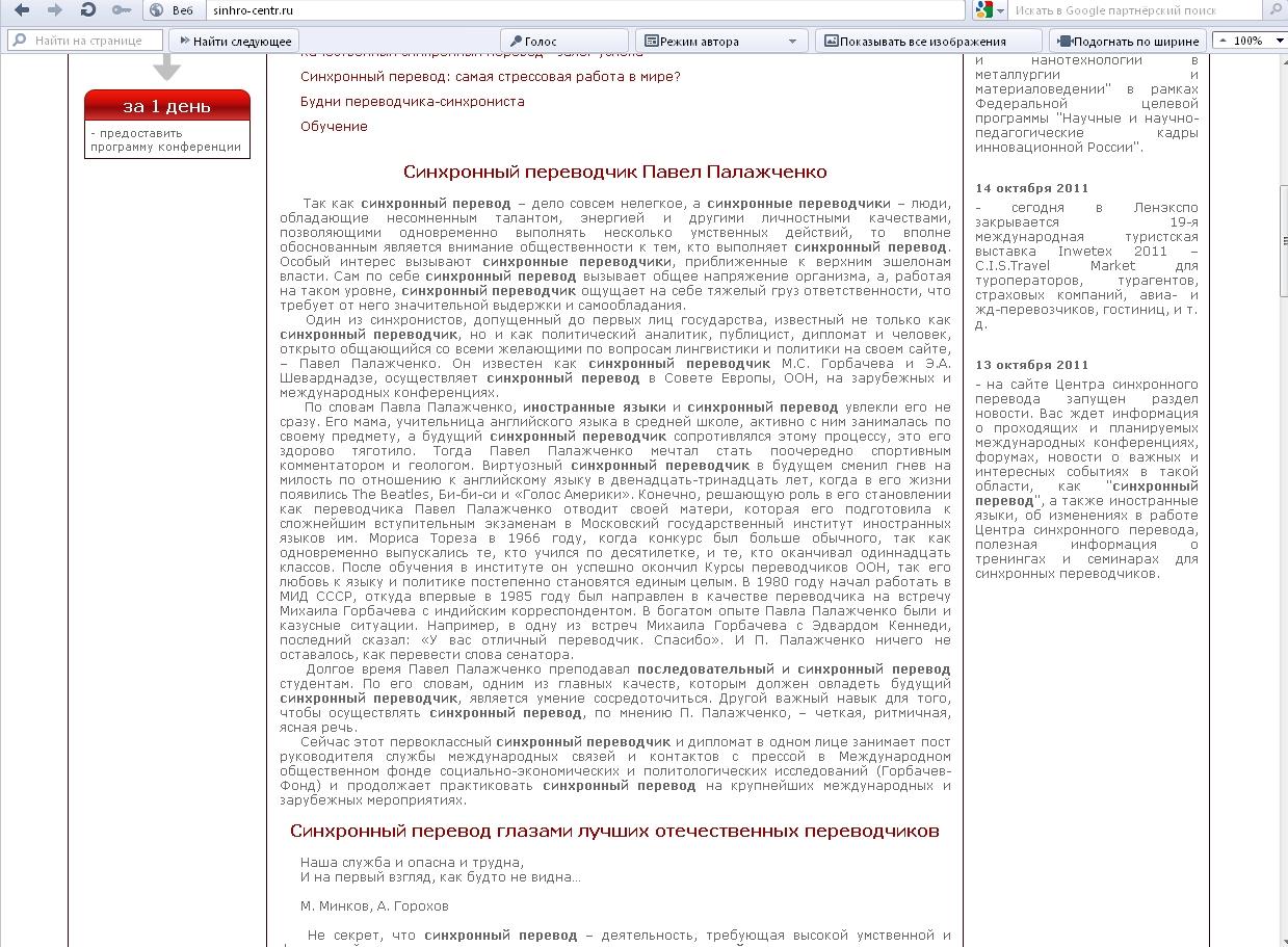 Синхронный переводчик Павел Палажченко