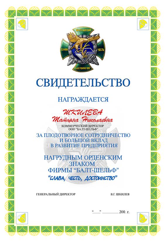 Свидетельство к нагрудному орденскому знаку фирмы «БАЛТ-ШЕЛЬФ»