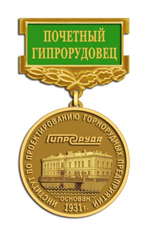 Эскиз наградной медали «Почетный Гипрорудовец»