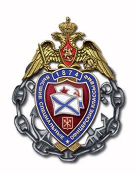 Эскиз знака «Высшие специальные офицерские классы ВМФ России»